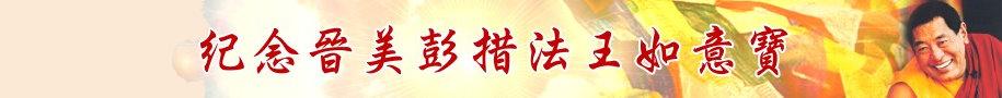 紀念晉美彭措法王如意寶